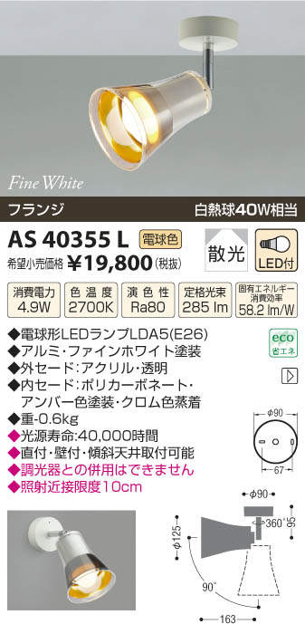 AS40355L