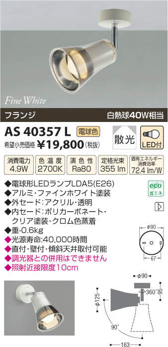 AS40357L